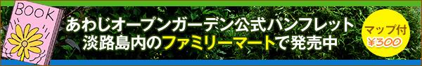 あわじオープンガーデン公式パンフレット      淡路島内のファミリーマートで発売中